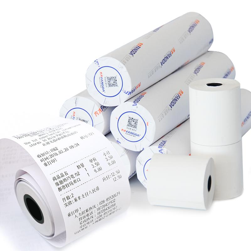 热敏收银纸超市小票纸57×50 40 30 80小黑管卷芯外卖餐厅便利店58mm宽打印纸