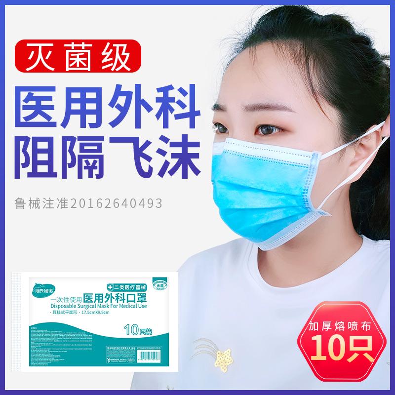 海氏海诺一次性医疗口罩成人防护飞沫儿童kou罩医用外科灭菌级 ZY