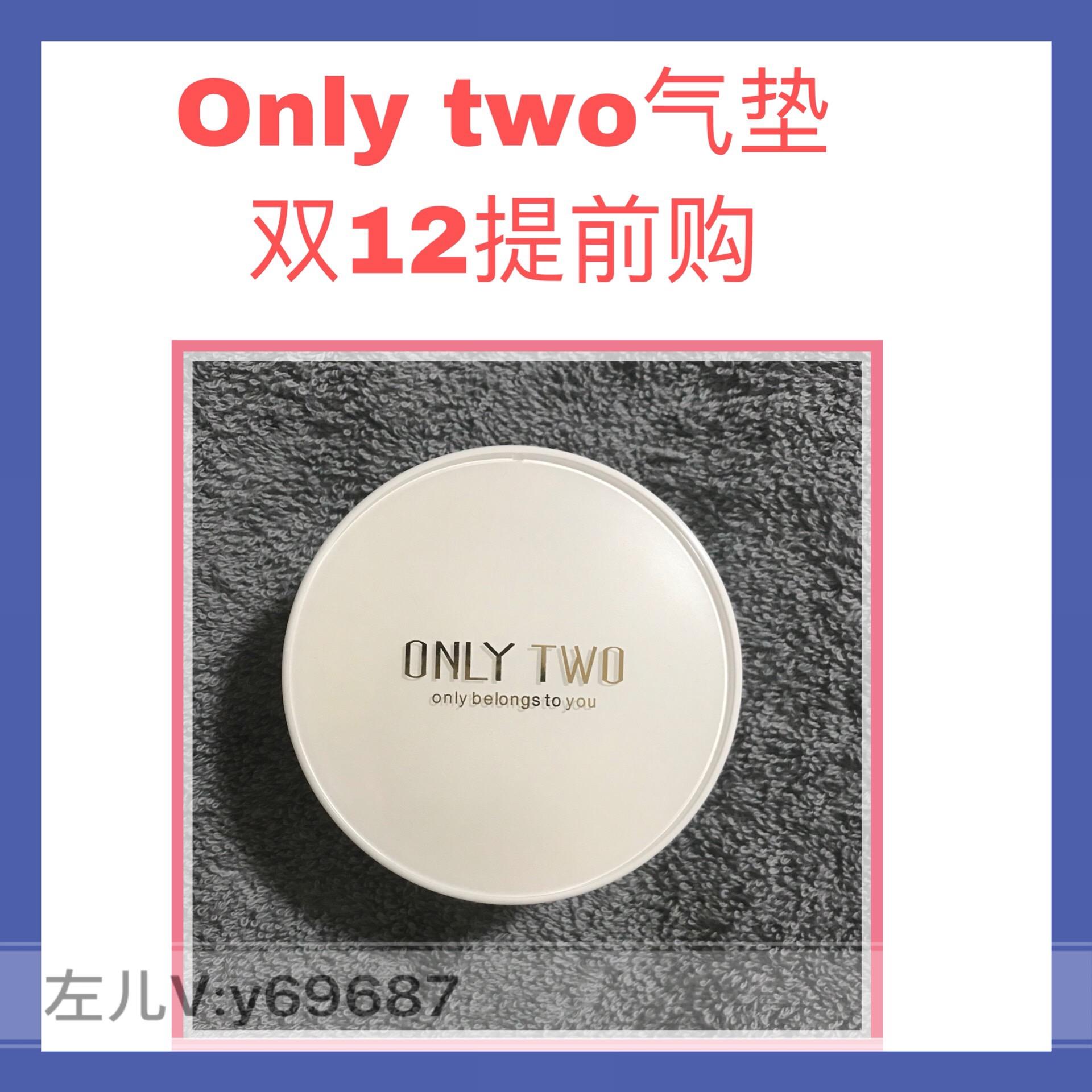 O2 ONLY TWO 真空氣墊BB霜保溼滋潤遮瑕隔離霜含玻尿酸