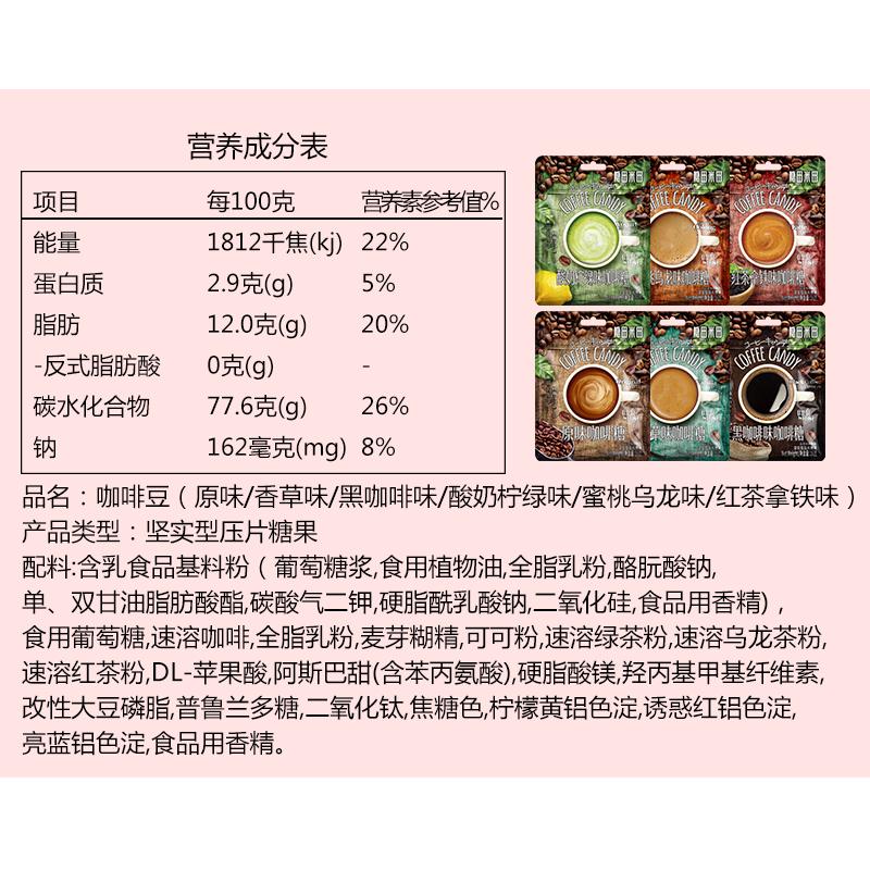 【拍四件】网红咖啡豆糖16g*4