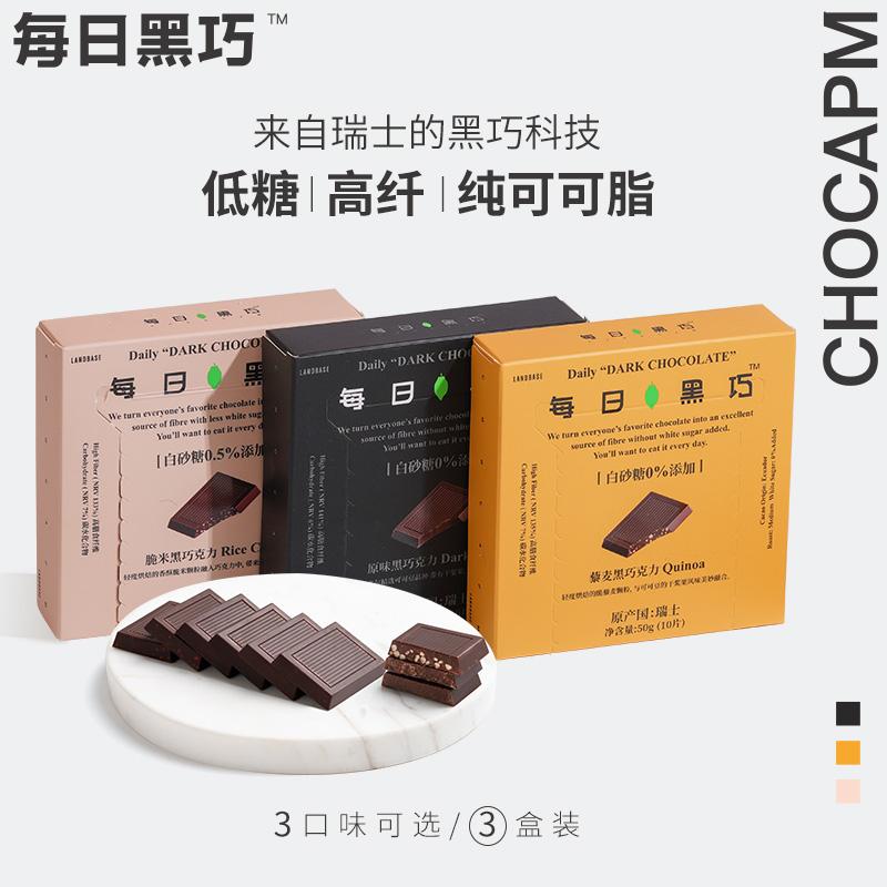每日黑巧天猫旗舰店看买家秀Kanmjx.com