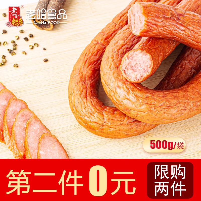特产东北红肠 500g*2件  29.9元包邮(第二件0元)