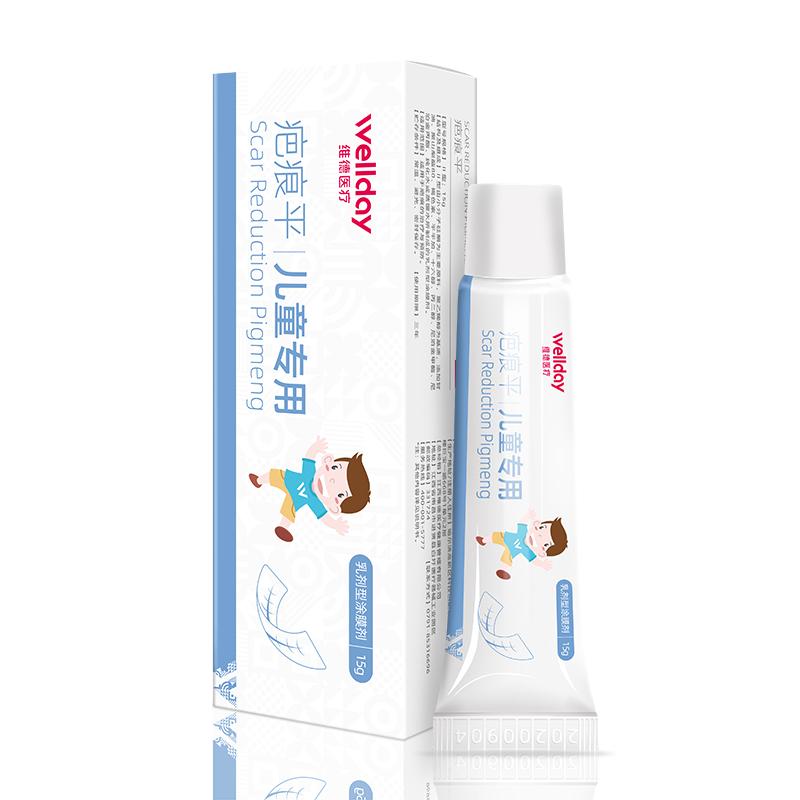 维德医疗儿童祛疤膏去疤痕平儿童专用小孩脸部疤痕修复淡化克烫伤