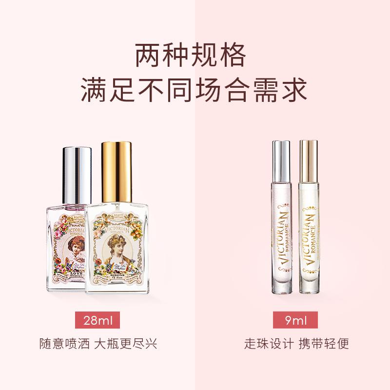 泰国BeautyCottage香水浪漫维多利亚持久淡香清新自然少女法式香
