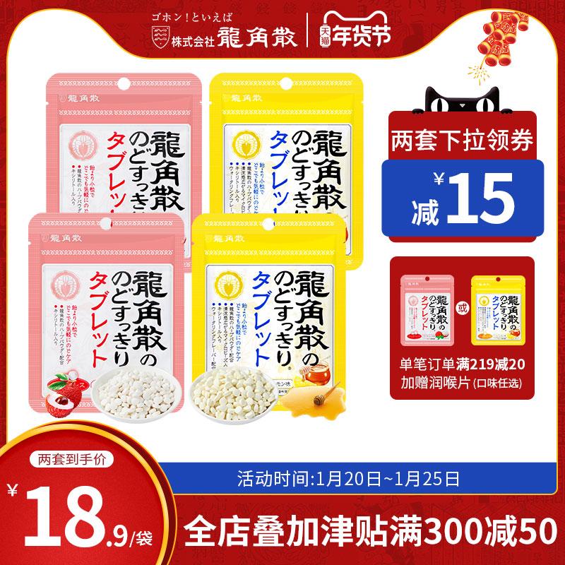 龙角散草本润喉片 蜂蜜柠檬味2包+薄荷荔枝味2包