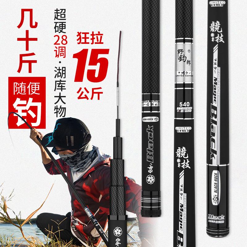 十大名牌釣魚竿碳素超輕超硬五大品牌鯽鯉魚竿 調臺釣桿套裝手竿  28