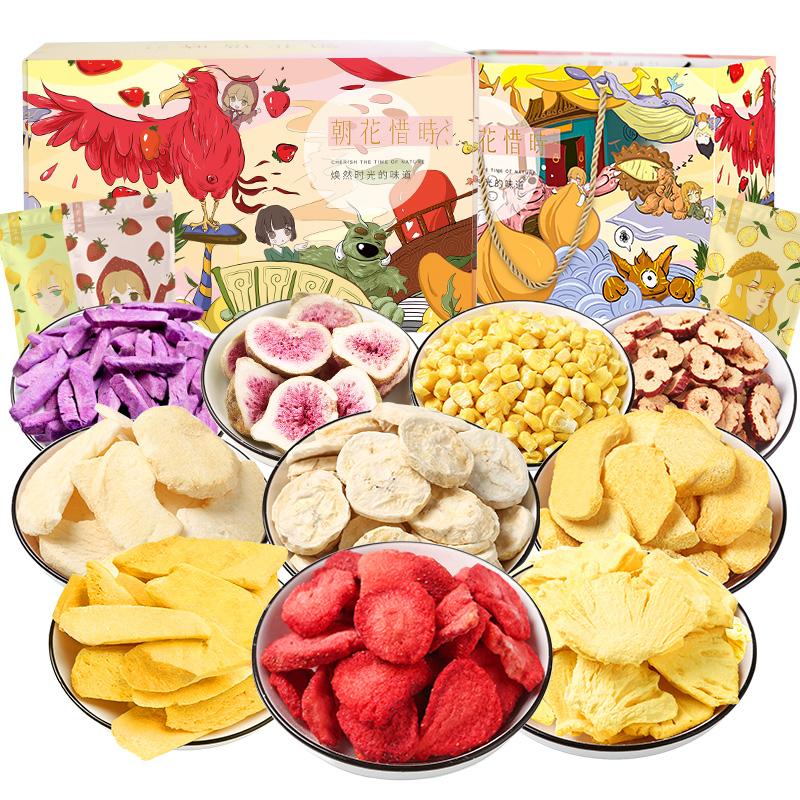 朝花夕拾冻干蔬果干水果干果蔬脆片混合整箱零食大礼包