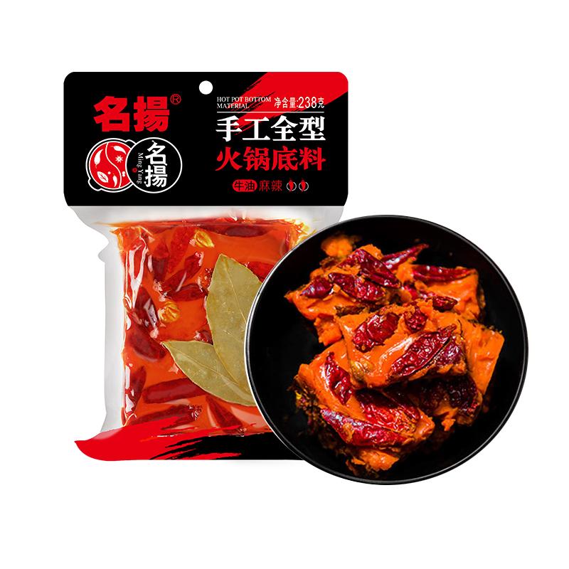 名扬火锅底料牛油麻辣238g重庆四川家用正宗串串麻辣烫干锅鱼调料