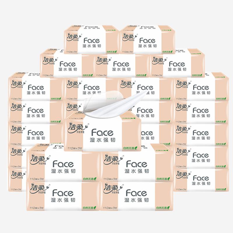 洁柔无香抽纸Face可湿水抽取式面巾纸家用110抽3层餐巾纸16包整箱