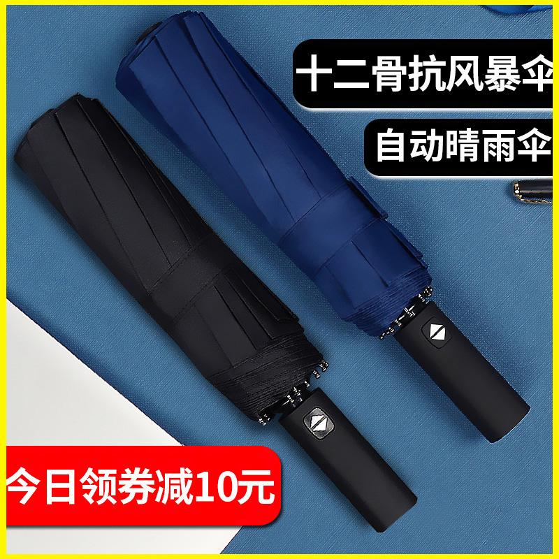 怡诺姿全自动雨伞 晴雨两用折叠遮阳广告s定制手动简约复古女大号