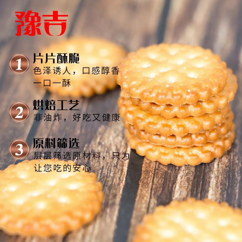 豫吉网红日式小圆饼植物油天日盐饼干奶盐味零食休闲小饼干