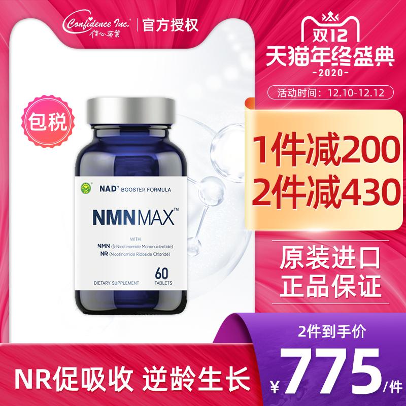 信心nmn美国进口nmn9600对抗衰老基因修复非金�_威逆龄生长nad图片