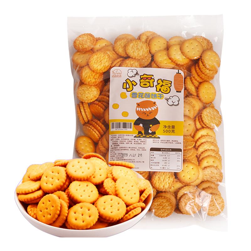 法思觅语小奇福饼干台湾岩盐风味雪花酥原材料牛轧饼专用小圆饼干