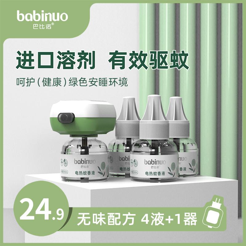 【巴比诺】电热蚊香液4液 +1器淘礼金+券后6.9元包邮