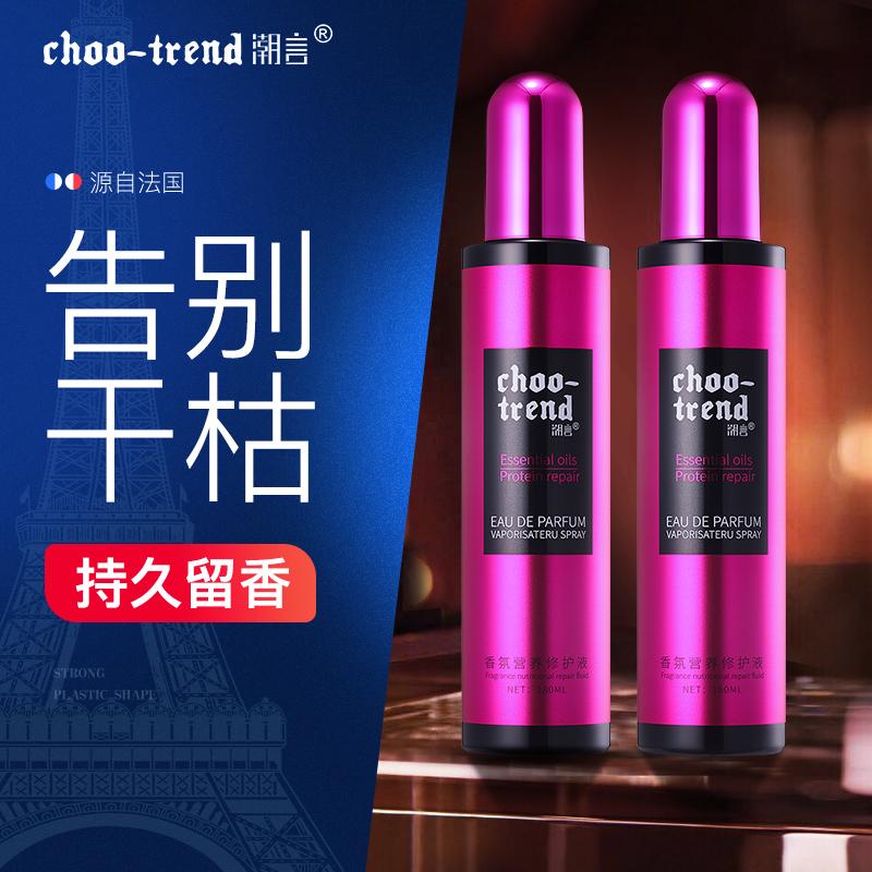 潮言邂逅香氛香水營養修護液 香味持久留香柔順補水免洗護發精油