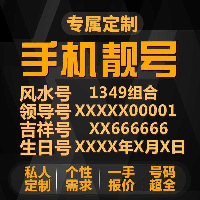 手机靓号电话卡纯选好号码流量卡4g无限上网移动吉祥新电信大王卡