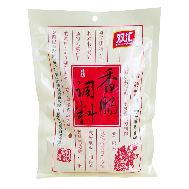 双汇麻辣五香香肠调料肠衣广式鲜肉自制风干肠腊肠满送灌肠器组合