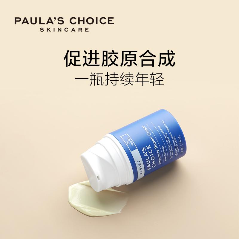 Paula's Choice 宝拉珍选 岁月屏障紧致 滋养精华乳液 50ml 天猫优惠券折后¥98包邮包税(¥298-200) 送1.5ml*5片