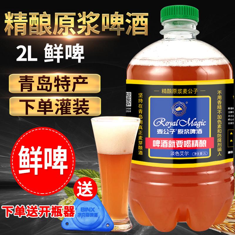 大桶白啤原酿 青岛特产精酿原浆啤酒鲜啤扎啤全麦生啤 2L 厂家直发