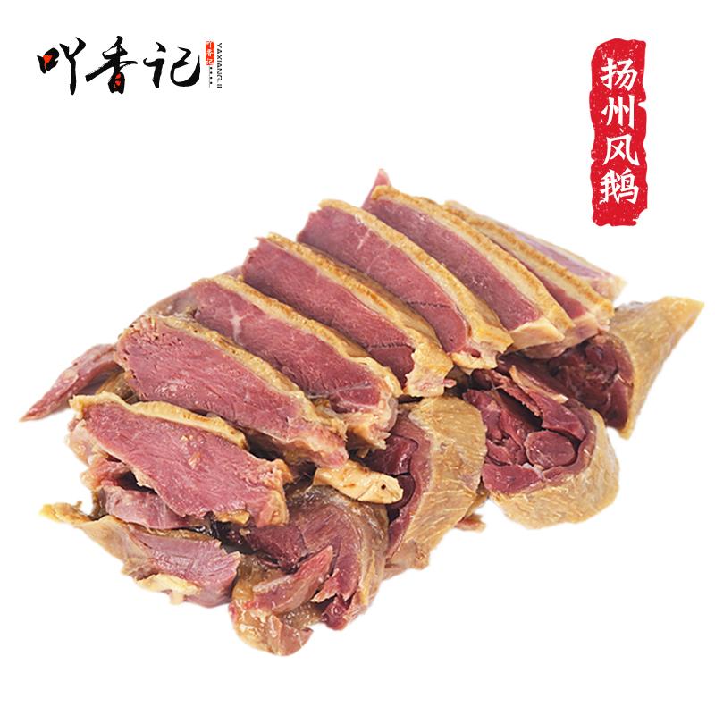 风鹅整只扬州特产凤鹅风干鹅肉熟食卤味真空即食正宗老鹅盐水鹅主图