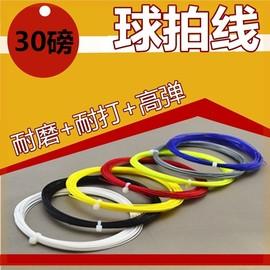 羽毛球拍线换线拉线器球线高弹力耐用型球拍拉线耐打穿网线
