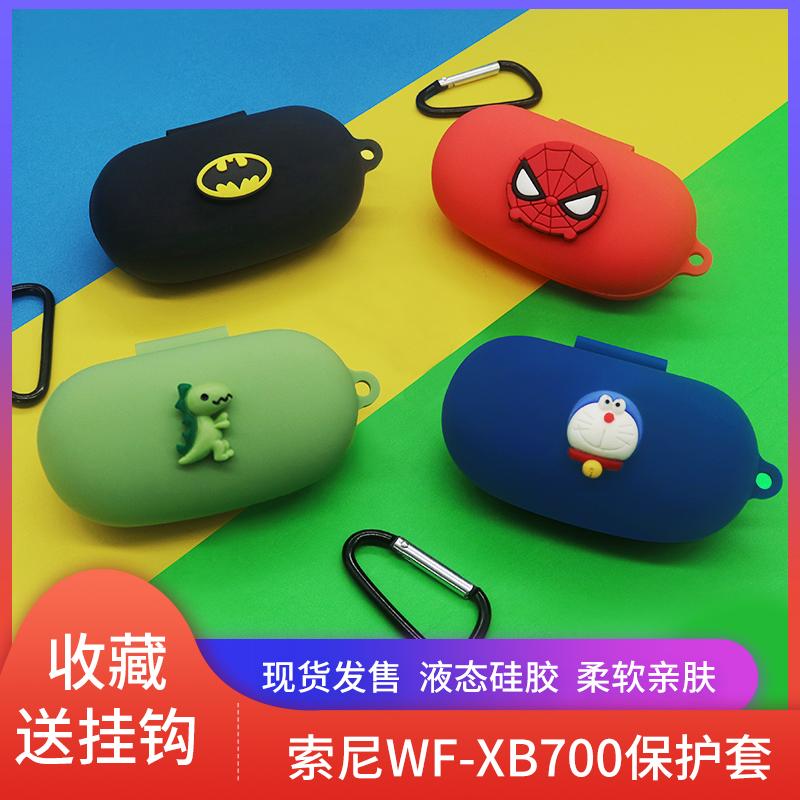 sony索尼wfxb700保護套真無線藍牙耳機WF-XB700保護殼充電倉卡通可愛保護軟殼充電盒超薄時尚潮流硅膠耳機套