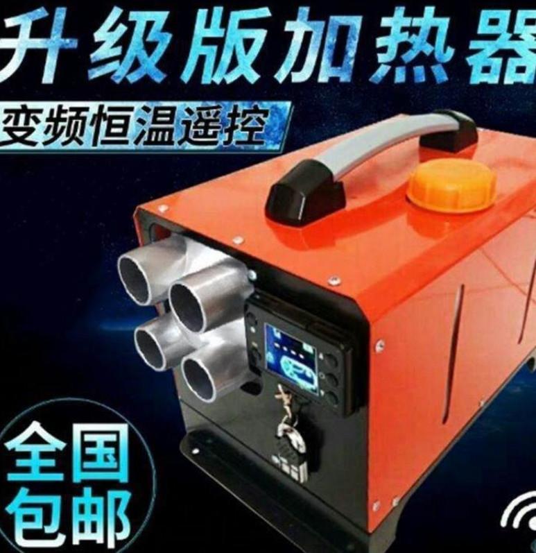 驻车取暖器取暖静音四轮车载货车加热两用通用12v柴油暖风机养殖