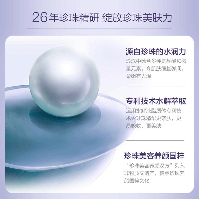 京润珍珠孕妇专用护肤品套装保湿补水滋润适用哺乳怀孕期化妆品