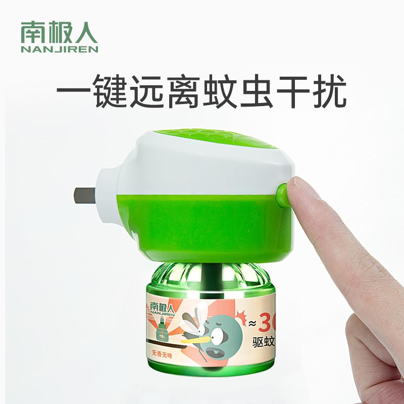 电热蚊香液无味婴儿孕妇家用电文驱蚊液插电式无毒电蚊器灭蚊液体
