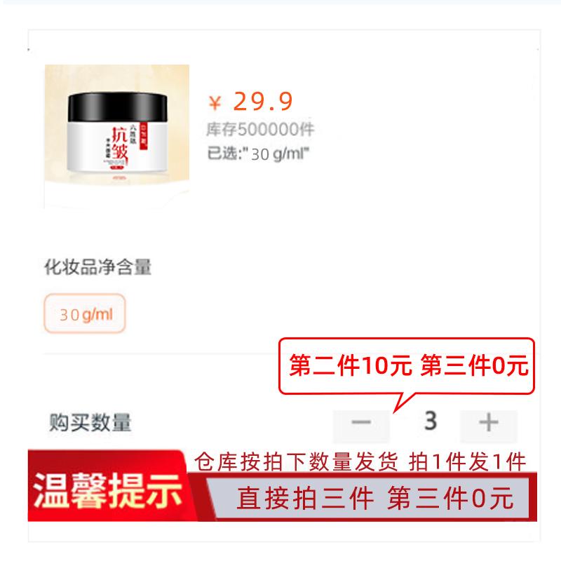 【拍3件19.9元】六胜肽抗皱面霜50g