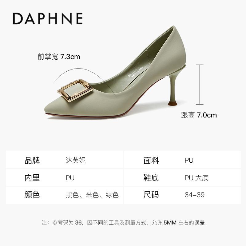 达芙妮春季新款时尚尖头韩版高跟鞋舒适百搭方扣细跟单鞋 Daphne