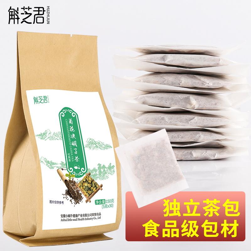 菊花决明子茶枸杞茶金银花组合茶胎菊茶包袋装桂花茶花草茶代用茶