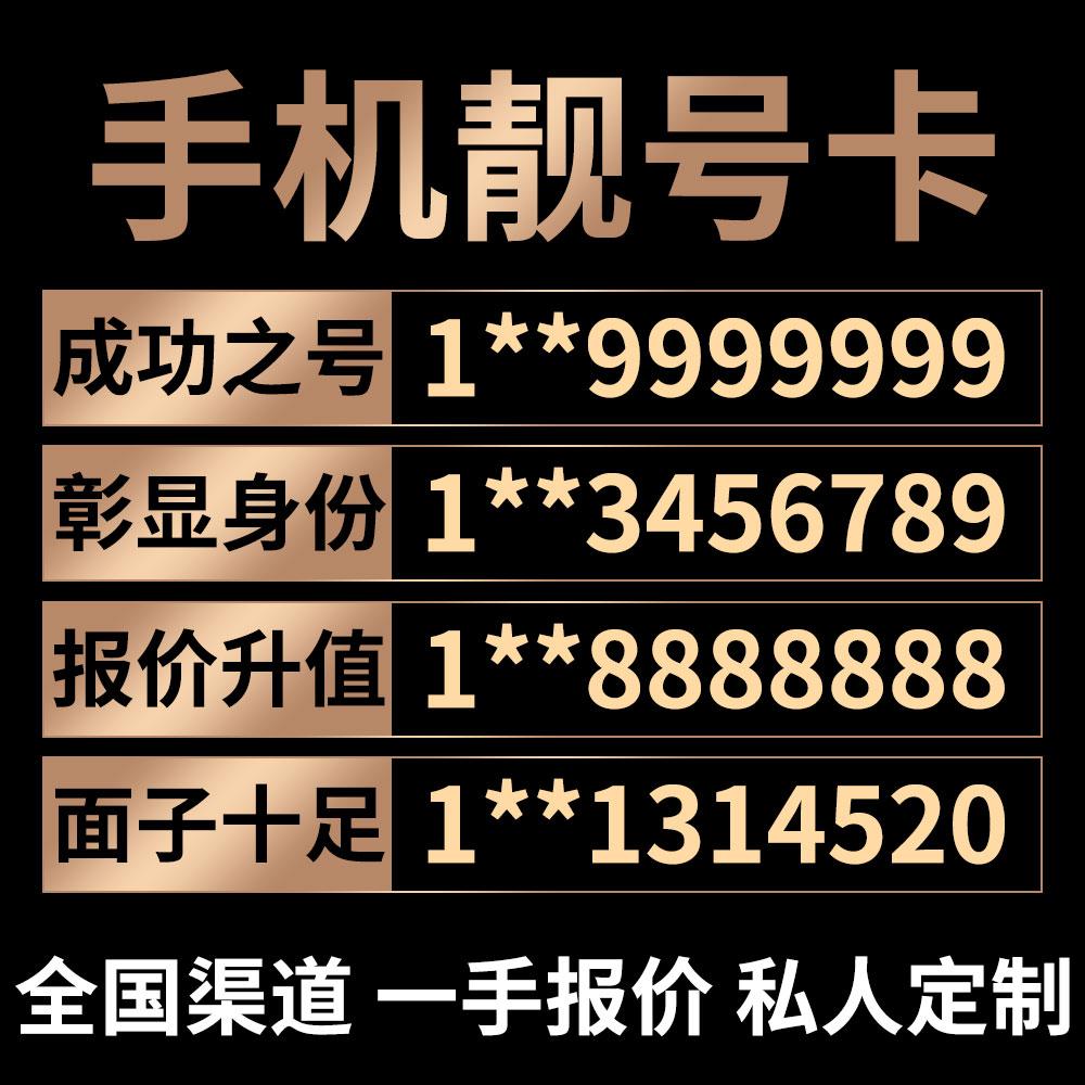 手机虚拟号注册电话卡0月租无注册号小号码全国通用黑卡登记名字