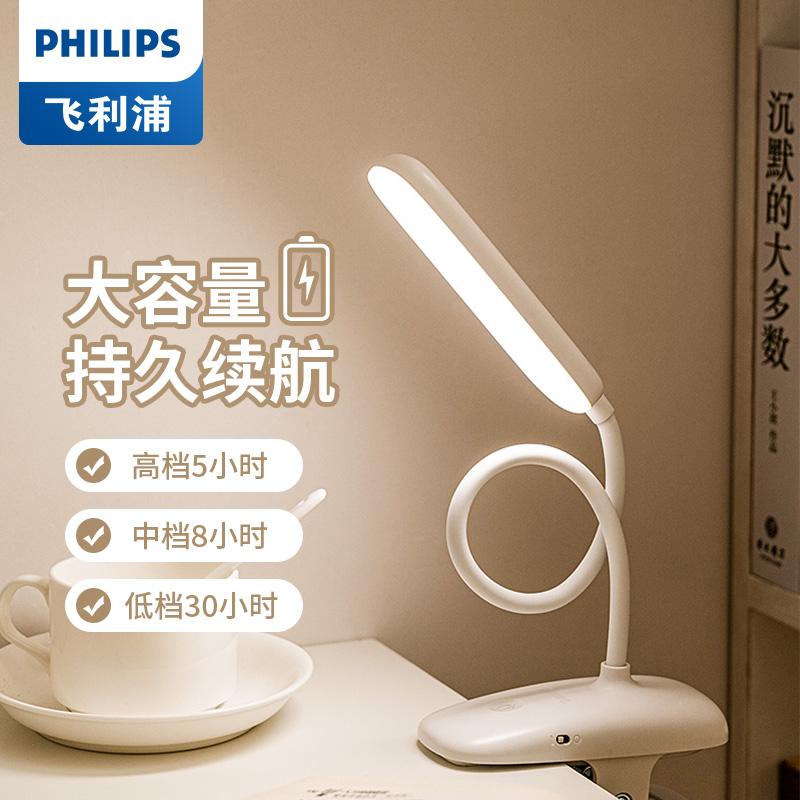 飞利浦可充电式led小台灯护眼书桌学生床头学习阅读夹子夹式夹灯