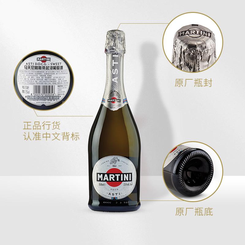马天尼起泡酒洋酒Asti阿斯蒂起泡酒葡萄酒意大利原装进口750ml