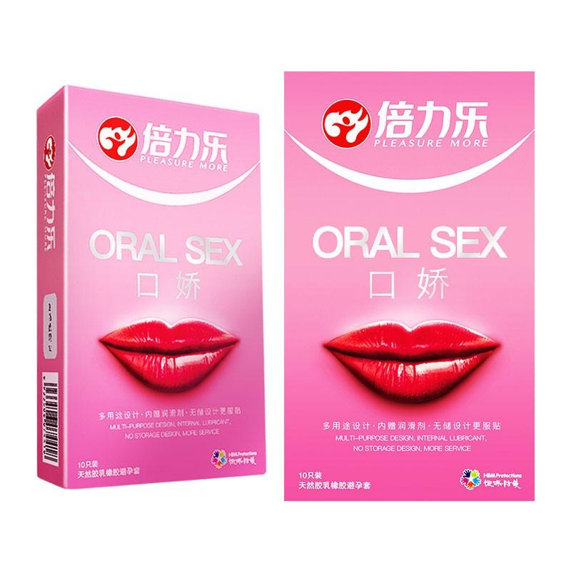 倍力乐口交套避孕套女性专用口娇套果味情趣安全套男用爽