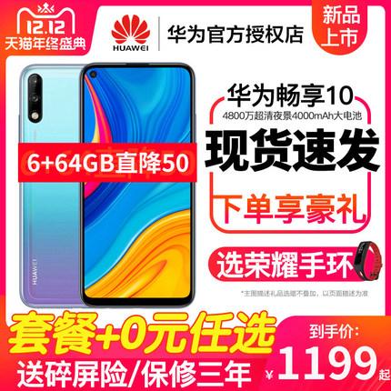 正品手机 5g 非 9plus 畅享 mate30 10plus 手机官方旗舰店畅想 10 华为畅享 Huawei 新品现货速发 花呗分期