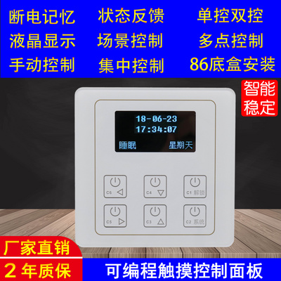 .Light control system switch panel programmable dimming control panel 86 bottom box installation touch smart adjustment