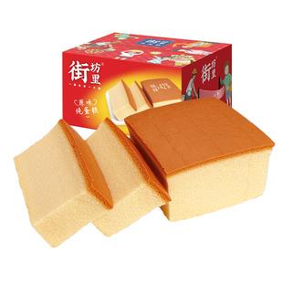 街坊里手工純蛋糕營養早餐原味面包長崎雞小包裝休閑食品整箱350g