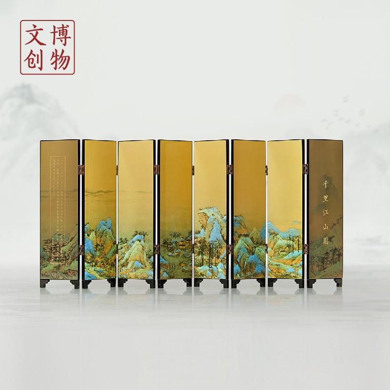 桌面屏风摆件中国风家居装饰 千里江山图 博物文创