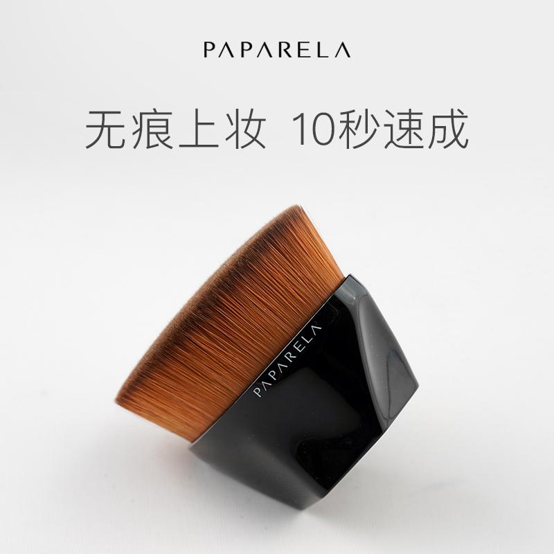 无痕粉底刷魔术刷快速上妆均匀自然水光肌不吃粉底妆刷 PAPARELA