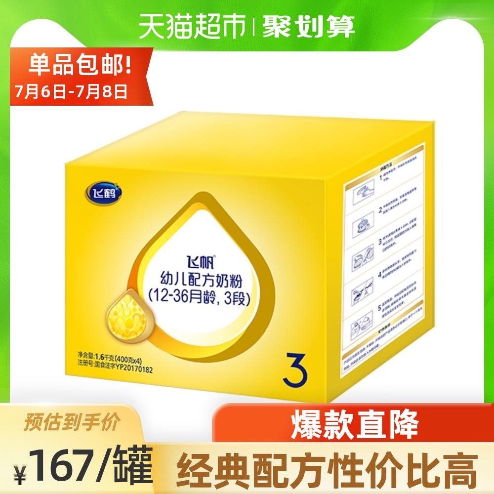 飞鹤飞帆四连包奶粉适用于1-3岁经典系列配方国产3段1.6kg×1盒