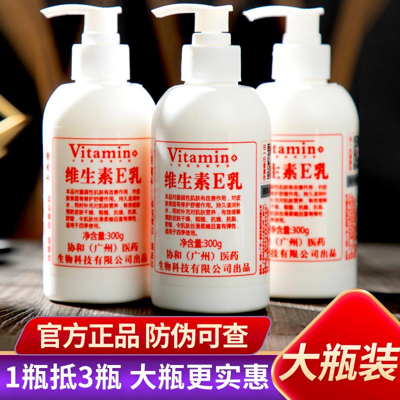 300g维生素e乳液维E身体乳补水保湿素颜面霜护肤润肤男女国货正品