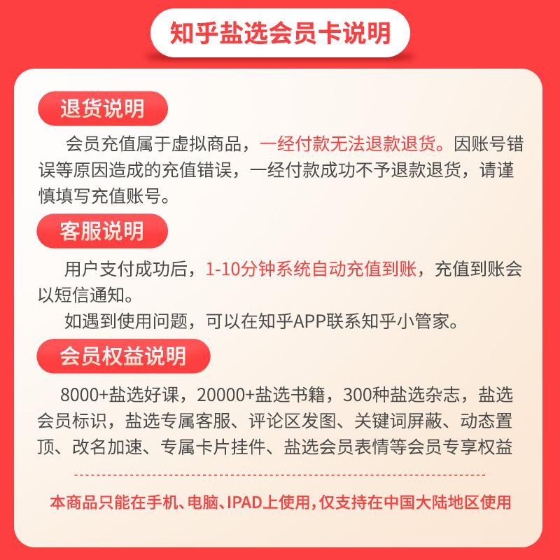 【10.20-10.31——5.5折】知乎盐选会员月卡1个月 直充 填手机号