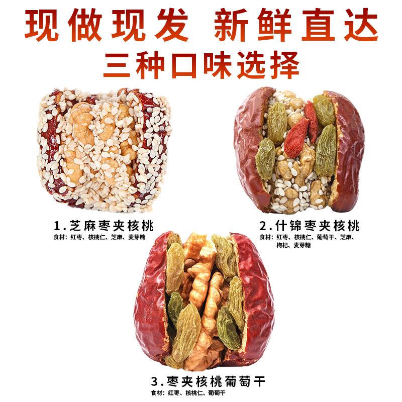 枣夹核桃葡萄干500g多种规格可选新疆和田大枣什锦红枣夹核桃仁