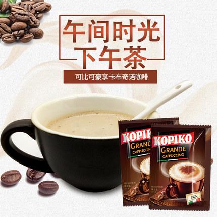 可比可白咖啡卡布奇诺印尼kopiko可比克临近期熬夜提神速溶咖啡