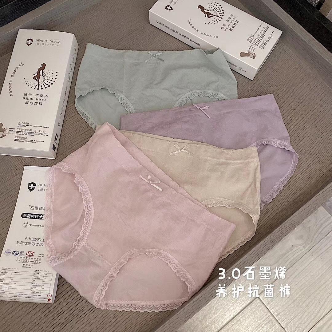 4条装玉盒导湿3.0石墨烯抗菌中腰内裤女士无痕裸感超薄无缝三角裤【图4】