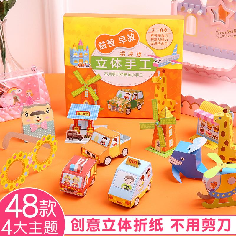 手工3D立体折纸模型diy制作材料全套创意手工纸大全高级纸模型小学生幼儿园宝宝小汽车交通卡通动物趣味玩具