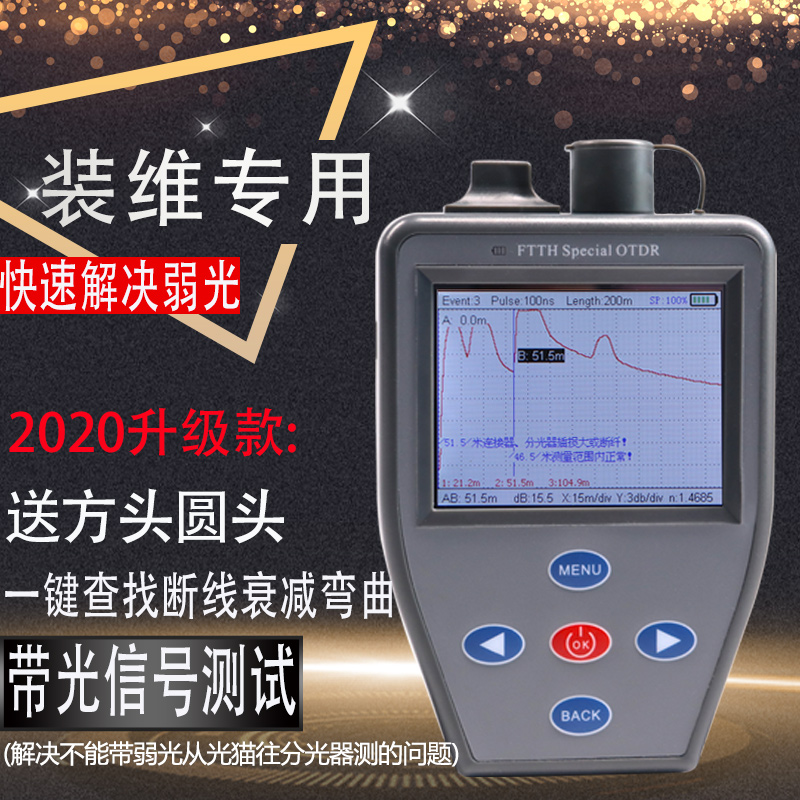 光時域反射儀 OTDR 光纖測試儀朗障斷點光纖尋障儀棱纖測試工具光纜維修尋找光纖斷點測試儀器高精度簡易 otdr