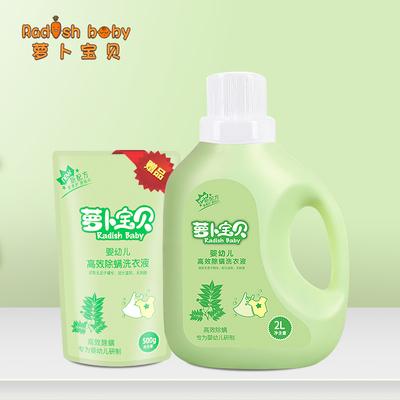 【Radish baby】萝卜宝贝婴儿洗衣液新生宝宝去污除螨皂液组合装